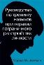 Руководство по тренингу навыков при терапии пограничного расстройства личности Марша М. Линехан