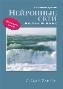 Нейронные сети: полный курс, 2-е издание Саймон Хайкин