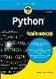 Python для чайников, 2-е издание Джон Пол Мюллер