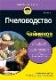 Пчеловодство для чайников, 4-е издание Хауленд Блэкистон