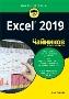 Excel 2019 для чайников Грег Харвей