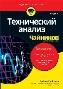 Технический анализ для чайников, 3-е издание Барбара Рокфеллер