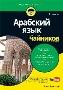 Арабский язык для чайников. 2-е издание