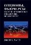 Опционы, фьючерсы и другие производные финансовые инструменты, 8-е издание Джон К. Халл