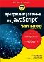 Программирование на Javascript для чайников Крис Минник, Ева Холланд