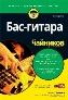 Бас-гитара для чайников, 3-е издание (+аудио- и видеокурс) Патрик Пфайффер
