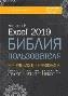 Excel 2019. Библия пользователя Майкл Александер, Ричард Куслейка, Джон Уокенбах