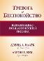 Тревога и беспокойство: когнитивно-поведенческий подход Дэвид А Кларк, Аарон Т. Бек