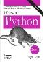 Изучаем Python, том 1, 5-е издание Марк Лутц