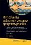 PHP: объекты, шаблоны и методики программирования, 5-е издание Мэтт Зандстра