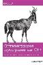 Оптимизация программ на C++. Проверенные методы повышения производительности Курт Гюнтерот