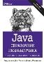 Java. Справочник разработчика. 7-е издание
