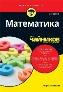 Математика для чайников, 2-е издание Марк Зегарелли