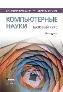 Компьютерные науки. Базовый курс. 13-е издание Дж. Гленн Брукшир, Деннис Брилов