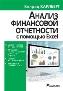 Анализ финансовой отчетности с использованием Excel Конрад Карлберг