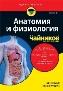 Анатомия и физиология для чайников, 3-е издание