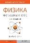 Физика: начальный курс, 2-е издание Карл. Ф. Кун