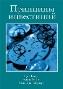 Принципы инвестиций, 4-е издание Зви Боди, Алекс Кейн, Алан Маркус