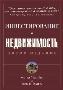 Инвестирование в недвижимость, 5-е издание Эндрю Джеймс Мак-Лин, Гари В. Элдред