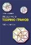 Введение в теорию графов, 5-е издание