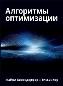 Алгоритмы оптимизации Майкл Дж. Кохендерфер, Тим А. Уилер
