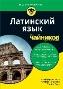 Латинский язык для чайников Клиффорд А. Халл, Стивен Р. Перкинс, Трейси Барр