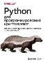 Python для программирования криптовалют. Как научиться программировать биткойн с чистого листа Джимми Сонг