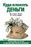 Куда вложить деньги К. Петров, Е. Перельман
