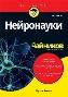 Нейронауки для чайников, 2-е издание Фрэнк Амтор