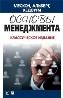 Основы менеджмента. Классическое издание Майкл Х. Мескон, Майкл Альберт, Франклин Хедоури