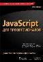 JavaScript для профессионалов. 2-е издание Джон Резиг, Расс Фергюсон, Джон Пакстон
