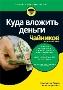 Куда вложить деньги для чайников Петров Константин Николаевич, Елена Николаевна Перельман