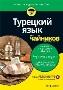 Турецкий язык для чайников Элиф Дилмач