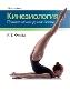 Кинезиология: практическое руководство. 20-е издание