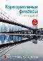 Корпоративные финансы, 11-е издание. Том 1 Стивен Росс, Рэндолф Уэстерфилд, Джеффри Джаффи, Бредфорд Джордан