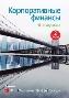 Корпоративные финансы, 11-е издание. Том 2 Стивен Росс, Рэндолф Уэстерфилд, Джеффри Джаффи, Бредфорд Джордан