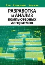 Разработка и анализ компьютерных алгоритмов Альфред В. Ахо, Джон Э. Хопкрофт, Джеффри Д. Ульман
