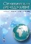 Стратегический менеджмент Артур А. мл. Томпсон, А. Дж. Стрикленд ІІІ