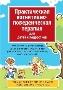 Практическая когнитивно-поведенческая терапия для детей и подростков Лайза У. Файфер, Аманда К. Краудер, Трейси Элсенраат, Роберт Галл