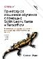 Прикладное машинное обучение с помощью Scikit-Learn, Keras и TensorFlow: концепции, инструменты и техники для создания интеллектуальных систем. 2-е издание Орельен Жерон