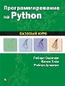 Программирование на Python: базовый курс Роберт Седжвик, Кевин Уэйн, Роберт Дондеро