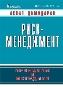 Риск-менеджмент: принципы и методики Асват Дамодаран