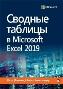 Сводные таблицы в Microsoft Excel 2019 Билл Джелен, Майкл Александер