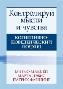 Контролируй мысли и чувства: когнитивно-поведенческий подход. 4-е издание Мэтью Маккей, Марта Дэвис, Патрик Фаннинг