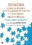 Терапия комплексного посттравматического стрессового расстройства: практическое руководство Ариэль Шварц