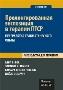 Пролонгированная экспозиция в терапии ПТСР: переработка травматического опыта. Руководство для терапевта, 2-е издание