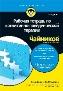 Рабочая тетрадь по когнитивно-поведенческой терапии для чайников, 2-е издание