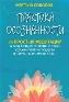 Практика осознанности. 75 простых медитаций на каждый день для избавления от стресса, улучшения ментального здоровья и обретения душевного спокойствия Мэттью Соколов
