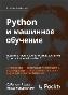 Python и машинное обучение: машинное и глубокое обучение с использованием Python, scikit-learn и TensorFlow 2, 3-е издание Себастьян Рашка, Вахид Мирджалили