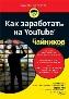 УЦЕНКА: Как заработать на YouTube для чайников Роб Чиампа, Тереза Мур, Джон Каруччи